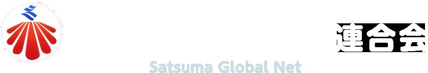 関東鹿児島県人会連合会 さつまグローバルネット
